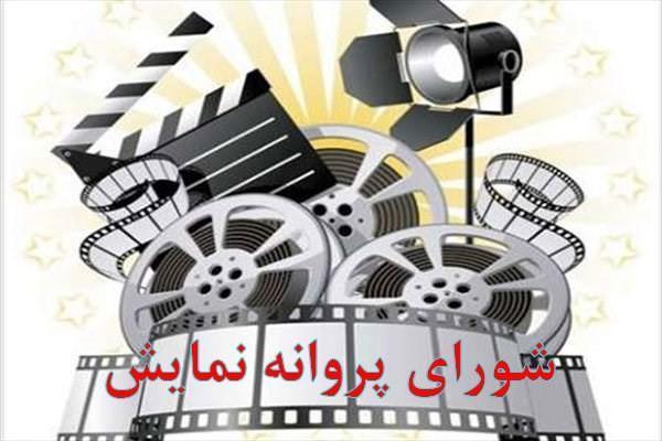 مجوز نمایش برای دو فیلم صادر شد