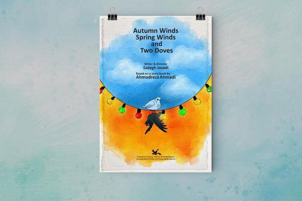 حضور باد های پاییزی، باد های بهاری، دو کبوتر در جشنواره کانادایی