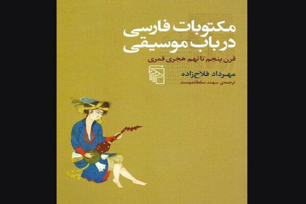 انتشار کتاب مکتوبات فارسی در باب موسیقی