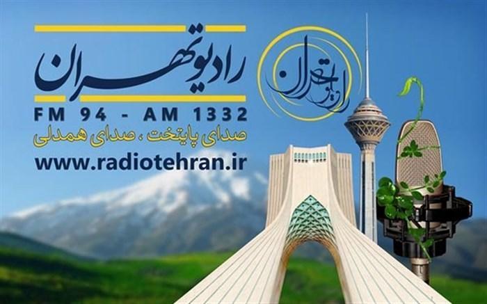 عاشقانه های همسر شهید مدافع حرممحمد بلباسی در رادیو تهران