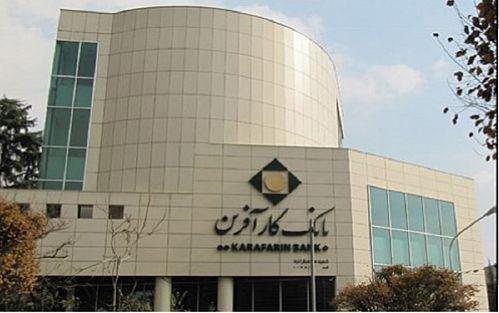 ساعت کاری شعب بانک کارآفرین در استان کرمانشاه تغییر کرد