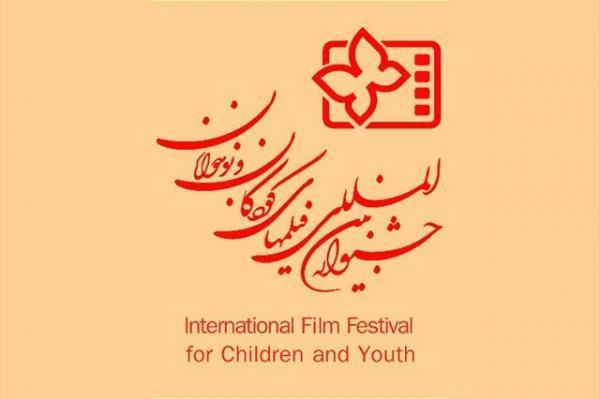 جشنواره فیلم کودک و نوجوان فراخوان داد