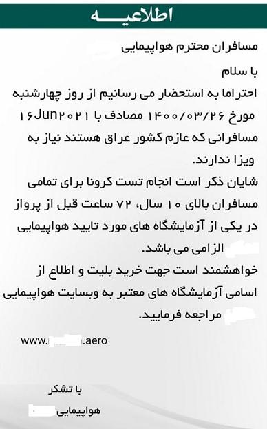 لغو ویزا عراق فعلا برای پروازهای اربعین است، مسافران ویزا بگیرند